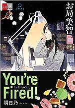 表紙: お局美智III Youre fired!【文春e-Books】 | 明日乃