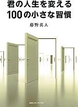 表紙: 君の人生を変える100の小さな習慣 | 藤野 英人
