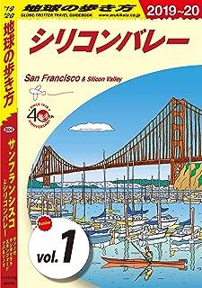 地球の歩き方 B04 サンフランシスコとシリコンバレー サンノゼ サンタクララ スタンフォード ナパ&ソノマ 2019-2020 【分冊】 1 シリコンバレー サンフランシスコとシリコンバレー分冊版
