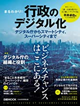 日経ムック まるわかり!行政のデジタル化 デジタル庁からスマートシティ、スーパーシティまで (日本経済新聞出版)