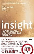 insight(インサイト)――いまの自分を正しく知り、仕事と人生を劇的に変える自己認識の力