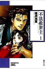 不法救世主(1) (ソノラマコミック文庫) Kindle版