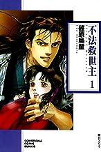 不法救世主(1) (ソノラマコミック文庫)