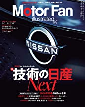 表紙: Motor Fan illustrated Vol.170   三栄