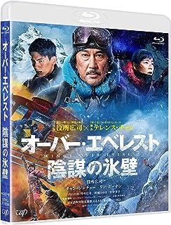 オーバー・エベレスト 陰謀の氷壁[Blu-ray]