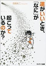 表紙: 運がいいとき、「なに」が起こっているのか?   石田 久二
