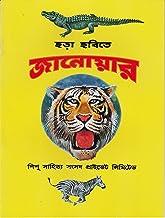 Amazon in: JANWAR: Books
