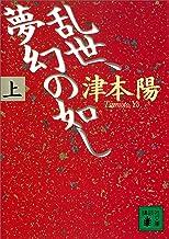 表紙: 乱世、夢幻の如し(上) (講談社文庫) | 津本陽