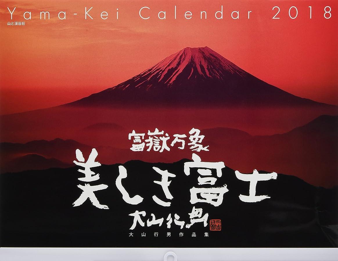 モーション公爵夫人重要カレンダー2018 富嶽万象 美しき富士 大山行男作品集 (ヤマケイカレンダー2018)