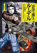 表紙: 蒼空の魔王ルーデル 1 (バンブーコミックス) | かたやままこと