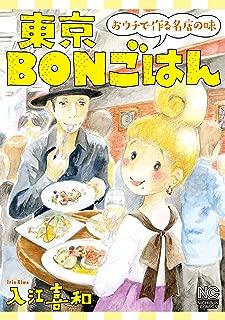 東京BONごはん~おウチで作る名店の味~
