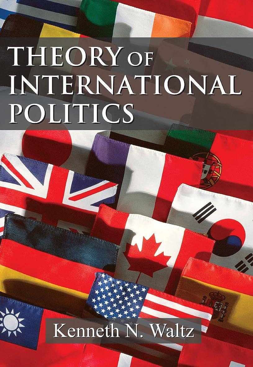 学部長サドル大事にするTheory of International Politics (English Edition)