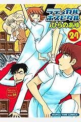 ラディカル・ホスピタル 24巻 (まんがタイムコミックス) Kindle版