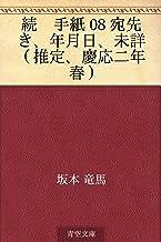 表紙: 続 手紙 08 宛先き、年月日、未詳(推定、慶応二年春) | 坂本 竜馬