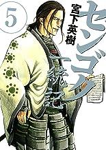 表紙: センゴク一統記(5) (ヤングマガジンコミックス)   宮下英樹