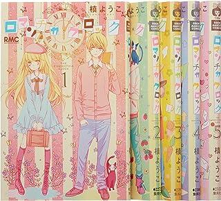 ロマンチカ クロック コミック 1-5巻セット (りぼんマスコットコミックス)