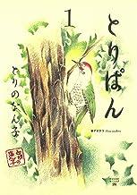 とりぱん(1) (モーニングコミックス)