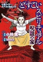 表紙: どすこいスピリチュアル 呪詛の家(1) | TANAKA