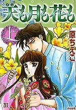 天も月も花も (上) (ホラーMコミック文庫)