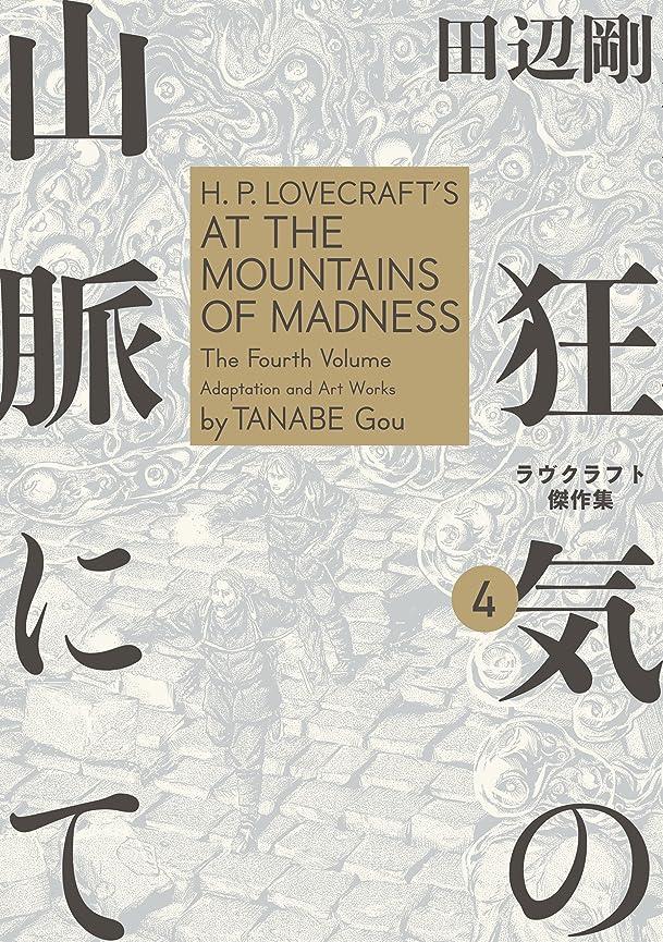 ユニークな長くする複雑狂気の山脈にて 4 ラヴクラフト傑作集 (ビームコミックス)