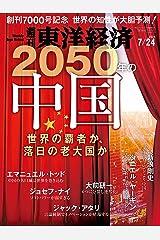 週刊東洋経済 2021/7/24号 Kindle版