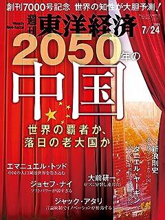 [雑誌] 週刊東洋経済 2021年07月24日号