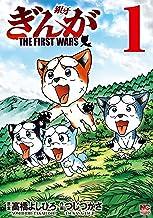 表紙: ぎんが~THE FIRST WARS~ 1   高橋よしひろ