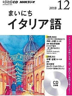 NHK CD ラジオ まいにちイタリア語 2018年12月号