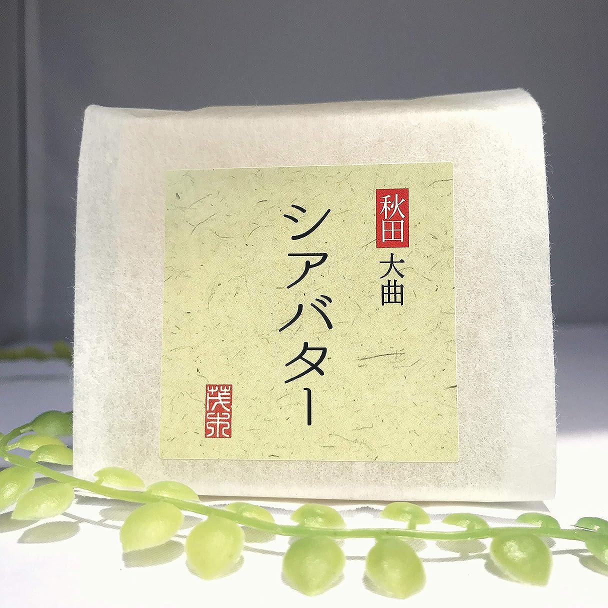 メルボルンバブル規制する無添加石鹸 シアバター石鹸 100g