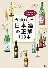 表紙: 今、飲むべき日本酒の正解 119本 | ぴあ編集部