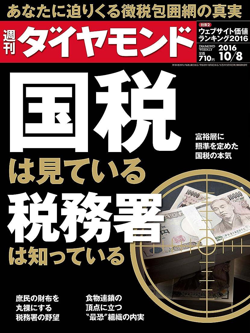レキシコンリーダーシップ自発的週刊ダイヤモンド 2016年10/8号 [雑誌]