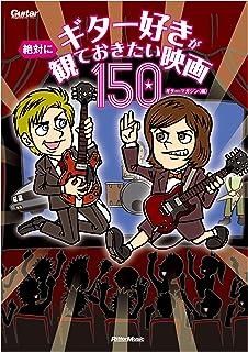 ギター好きが絶対に観ておきたい映画150 (ギター・マガジン)