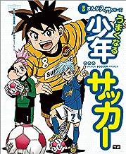表紙: うまくなる少年サッカー (学研まんが入門シリーズ) | 平野淳