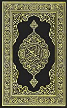 Best quran in arabic for kindle Reviews