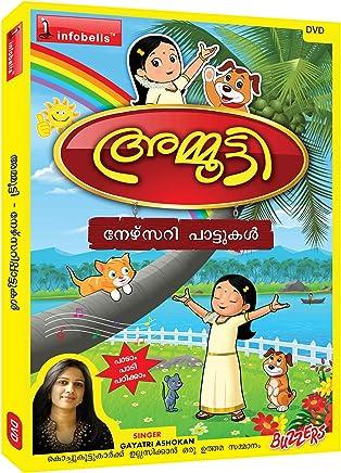 "Infobells ""Ammuty"" Malayalam Rhymes"