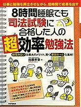 表紙: 8時間睡眠でも司法試験に合格した人の「超」効率勉強法 | 佐藤 孝幸