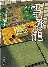 表紙: 雪旅籠 同心親子の事件帳 (創元推理文庫)   戸田 義長