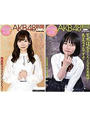 AKB48Group新聞 2019年5月号 Amazonオリジナル生写真セット (A組全9種より1枚ランダム封入)