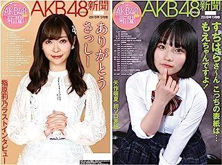 AKB48Group新聞 2019年5月号 Amazonオリジナル生写真セット (A組全9種より1枚ランダム封入)...