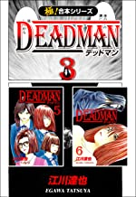 表紙: 【極!合本シリーズ】 DEADMAN3巻 | 江川達也