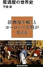 表紙: 居酒屋の世界史 (講談社現代新書) | 下田淳