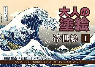 # 1 Kolorowanka Ukiyo-e dla górnego średniowieczu - Hokusai, Hiroshige, Utamaro, Kiyonaga, Kuniyoshi - Wyprodukowano w Jap...