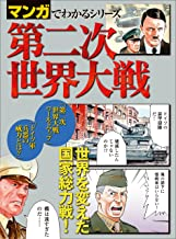 表紙: マンガでわかるシリーズ 第二次世界大戦 | 三栄書房