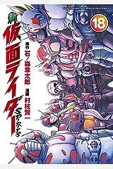 新 仮面ライダーSPIRITS(18) (月刊少年マガジンコミックス) Kindle版