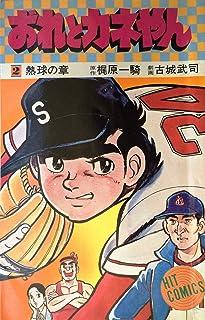 おれとカネやん 2 熱球の章  HC119 (ヒット・コミックス)