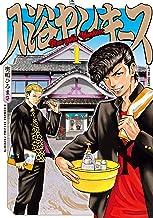 入浴ヤンキース : 1 (webアクションコミックス)