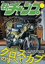 表紙: モトチャンプ 2018年 4月号 [雑誌] モトチャンプ | 三栄書房