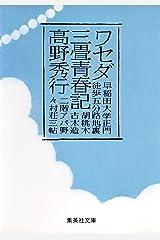 ワセダ三畳青春記 (集英社文庫) Kindle版