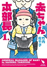 赤ちゃん本部長(1) (モーニングコミックス)