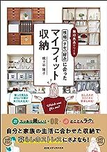 表紙: 無印良品でつくる「性格」「クセ」「好み」に合ったマイフィット収納 | 梶ヶ谷 陽子